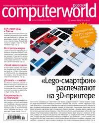 Журнал Computerworld Россия №10\/2014