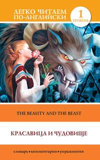Красавица и чудовище \/ The Beauty and the Beast