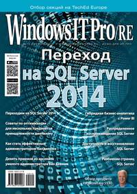 Windows IT Pro\/RE №10\/2014