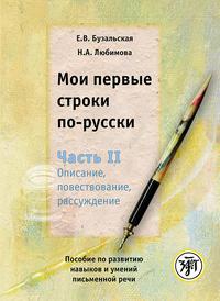 Мои первые строки по-русски. Часть II. Описание, повествование, рассуждение. Пособие по развитию навыков и умений письменной речи