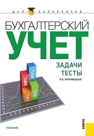 Бухучет задачи и решения скачать методичка решении задач по экономическо