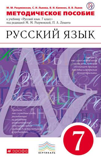 Русский язык 7 класс учебник разумовская львова читать онлайн.