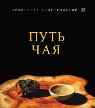 28746965-bronislav-vinogrodskiy-put-chay