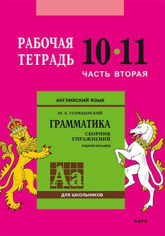 голицынский 6 издание ответы pdf