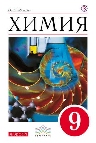 Химия. 9 класс » скачать книги в форматах txt, fb2, pdf бесплатно.