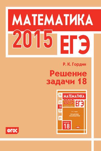 Егэ 2015 математика задачи ответы решения решение задач на байт
