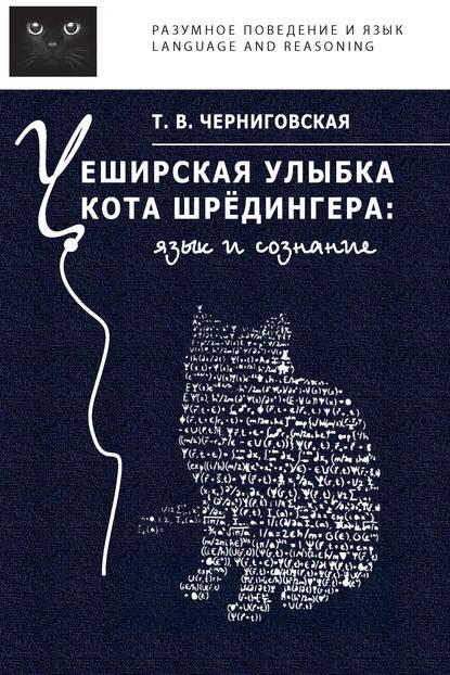 Черниговская Т.В. «Чеширская улыбка кота Шредингера. Язык и сознание»