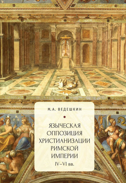 Языческая оппозиция христианизации Ð�имской империи (IV–VI вв.)