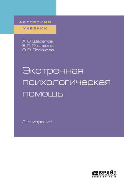 Шарапов А. О., Пчелкина Е. П., Логинова О. В.  — Экстренная психологическая помощь