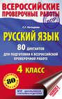 Русский язык. 80 диктантов для подготовки к Всероссийской проверочной работе. 4 класс