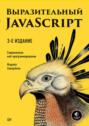 Выразительный JavaScript. Современное веб-программирование (pdf+epub)