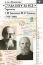 «Слава Богу за всё!»: Переписка И. Н. Заволоко и М. И. Чуванова (1959–1983)