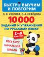 10 000 заданий и упражнений по русскому языку. 1–4 классы