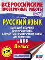 Русский язык. Большой сборник тренировочных вариантов проверочных работ для подготовки к ВПР. 8 класс