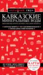 Кавказские Минеральные Воды: Минеральные воды, Пятигорск, Кисловодск, Архыз, Домбай, Приэльбрусье