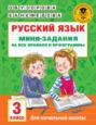 Русский язык. Мини-задания на все правила и орфограммы. 3 класс