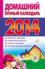 Домашний лунный календарь 2014