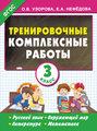 Тренировочные комплексные работы. Русский язык. Окружающий мир. Литература. Математика. 3 класс