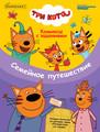 Журнал «Волшебный мир» №2, апрель-май 2020 г. Три кота. Семейное путешествие