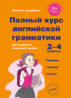 Полный курс английской грамматики для учащихся начальной школы. 2–4 классы