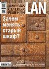 Журнал сетевых решений \/ LAN №10\/2015