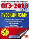 ОГЭ-2018. Русский язык. 30 тренировочных вариантов экзаменационных работ для подготовки к ОГЭ