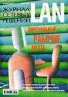 Журнал сетевых решений \/ LAN №11\/2009
