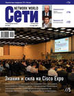 Сети \/ Network World №11\/2009