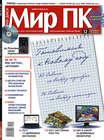 Журнал «Мир ПК» №12\/2009