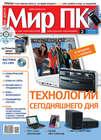 Журнал «Мир ПК» №02\/2010