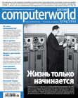 Журнал Computerworld Россия №09\/2012