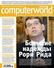 Журнал Computerworld Россия №11\/2012