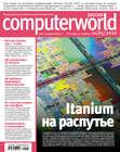 Журнал Computerworld Россия №15\/2010