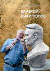 Скульптор Валерий Никифоров