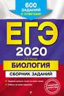 ЕГЭ-2020. Биология. Сборник заданий. 600 заданий с ответами