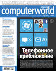 Журнал Computerworld Россия №33\/2010