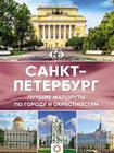 Санкт-Петербург. Большой путеводитель по городам и времени