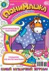 ПониМашка. Развлекательно-развивающий журнал. №04 (январь) 2013
