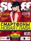 Журнал Stuff №03\/2013