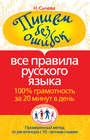 Пишем без ошибок. Все правила русского языка. 100% грамотность за 20 минут в день