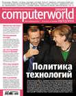 Журнал Computerworld Россия №05\/2011