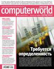 Журнал Computerworld Россия №09\/2011