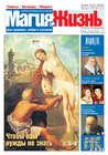 Магия и жизнь. Газета сибирской целительницы Натальи Степановой №4 (111) 2010