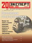 Эксперт Урал 50-51-2020