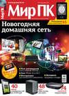 Журнал «Мир ПК» №12\/2011