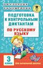Подготовка к контрольным диктантам по русскому языку. 3 класс