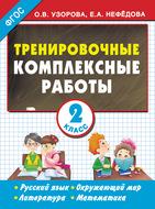 Тренировочные комплексные работы. Русский язык. Окружающий мир. Литература. Математика. 2 класс