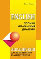 Английский язык для школьников и абитуриентов: Топики, упражнения, диалоги (+MP3)