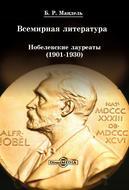 Всемирная литература: Нобелевские лауреаты 1901-1930