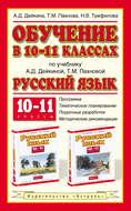 Обучение в 10-11 классах по учебнику А. Д. Дейкиной, Т. М. Пахновой «Русский язык. 10-11 классы»